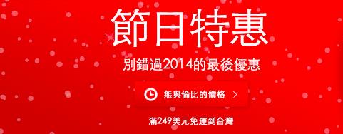 螢幕快照 2014-12-30 下午12.14.21