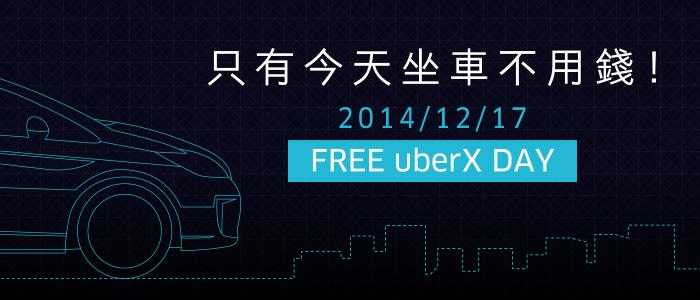 uber_taipei_free-uberx-day_blog_700x300_r1