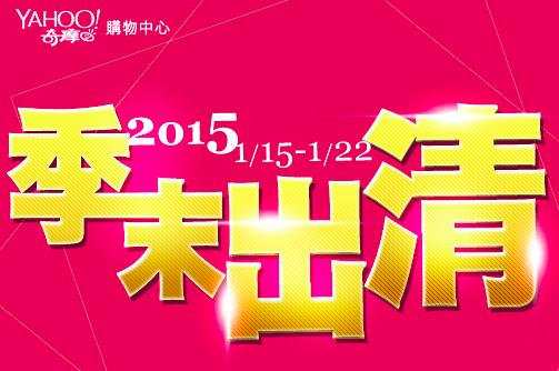 螢幕快照 2015-01-15 下午2.13.19