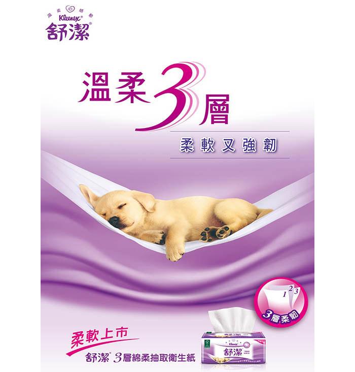 舒潔三層抽衛生紙-4-copy