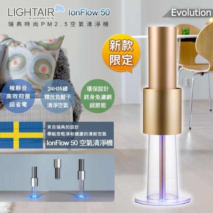 Lightair-01-50e-700