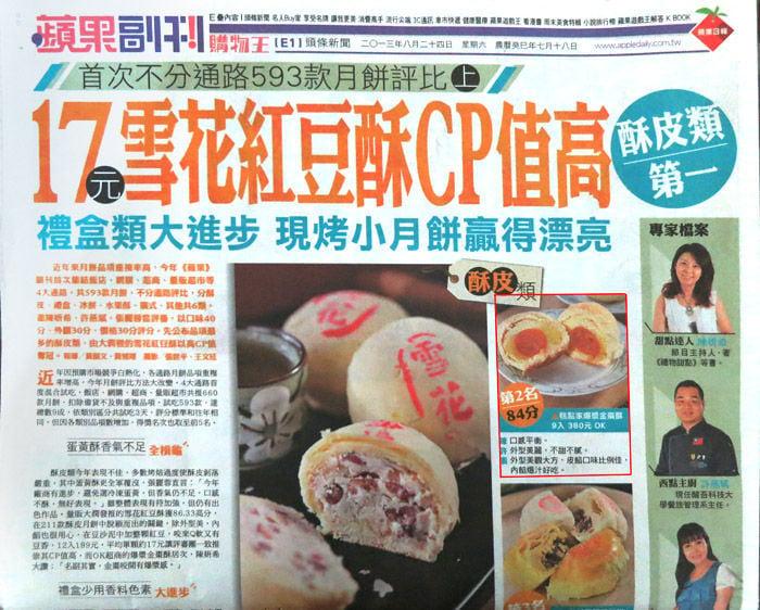 03-2013-08-21-蘋果日報-糕點家